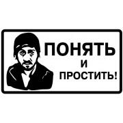 Наклейка «Понять и простить»