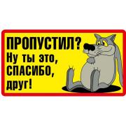 Наклейка «Пропустил-Спасибо»