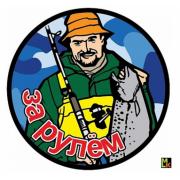 Наклейка «Рыбак-2»