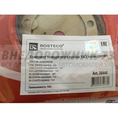 Ремкомплект поворотного кулака УАЗ Патриот полиуретан РОСТЕКО