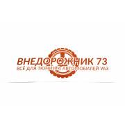"""Наклейка """"ВНЕДОРОЖНИК73"""""""