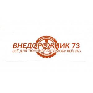 """Бесплатная наклейка """"ВНЕДОРОЖНИК73"""""""