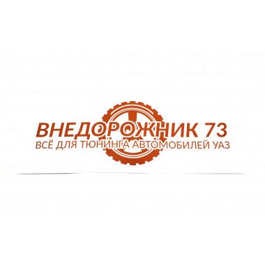 """Наклейка """"ВНЕДОРОЖНИК 73"""""""