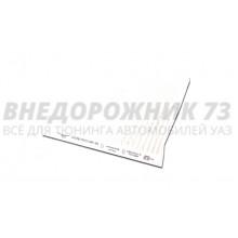 Фильтр салона 3163 Патриот с 2012 г.в. / УАЗ ОРИГИНАЛ