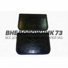 Брызговики резиновые перед УАЗ 452,31514 (к-т) без кронштейна