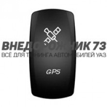 Кнопка включения питания GPS