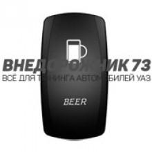 Кнопка включения подачи-разлива пива