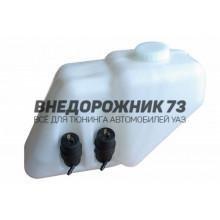 Бачок омывателя УАЗ Патриот (2 мотора)