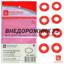 Кольцо уплотнительное форсунки ЗМЗ-406 (8шт) РОСТЕКО