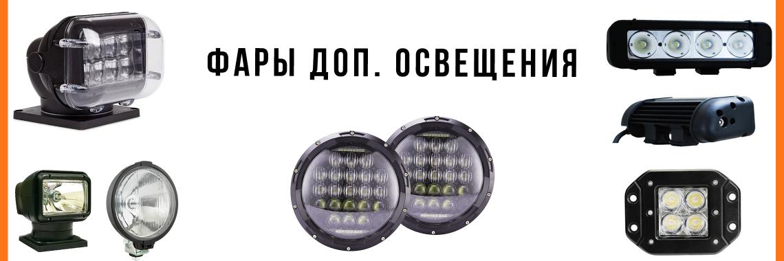 Фары доп. освещения
