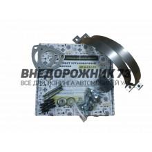 Комплект установочный глушителя УАЗ с дв. 409, 421 Евро-0,2 до 2008 года выпуска
