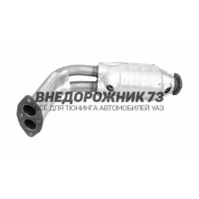 Нейтрализатор УАЗ Патриот/Хантер ЕВРО-3 с приемной трубой ЭМ.063.1206010