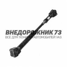 """Вал карданный передний УАЗ 452 Евро 4 с 5 ст КПП, мосты """"Спайсер"""" """"АДС"""""""