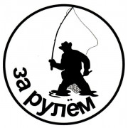 Наклейка «Рыбак»10*10см