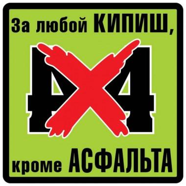 Наклейка «4х4» (За любой КИПИШ) 17*17см