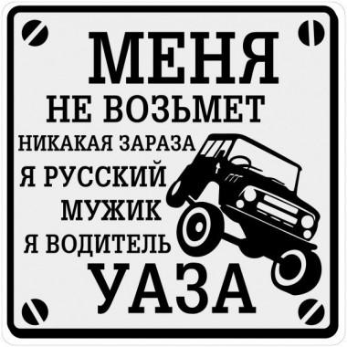 Наклейка «Водитель УАЗа» (большая) серый фон размер 17*17см