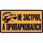 Наклейка «Припарковался» 7*13см