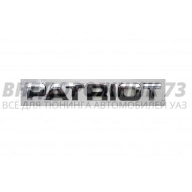 """Наклейка """"PATRIOT"""" (метал.)"""
