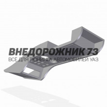 """Консоль УАЗ Патриот модель """"Стандарт-2014"""""""
