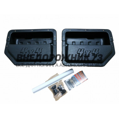 Карманы Багажные УАЗ-Патриот (комплект 2 шт)