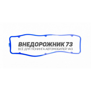 Прокладка клапанной крышки дв. УМЗ-4216 ЕВРО-4 синий силикон (4216-1007245-05)