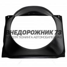 Диффузор радиатора УАЗ-Патриот под кондиционер (АБС-пластик)