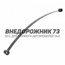 Лист рессоры №1 УАЗ 469 передн. (коренной)
