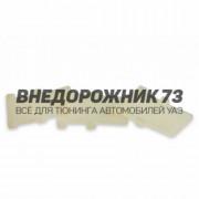 Прокладка рессоры межлистовая УАЗ-3163 полиуретан (3163-2912080)