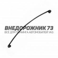 Лист рессоры №1 УАЗ 3163 задн. (с шарниром)