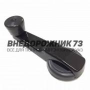 Ручка стеклоподъемника УАЗ 452 (металлическая)
