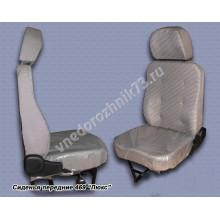 Сиденье мягкое передние 469 (пара) 150-01