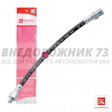 Шланг тормозной короткий УАЗ-3160 /28 см./ РОСТЕКО