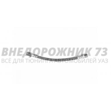 Шланг тормозной короткий УАЗ Патриот /23 см./ под АБС