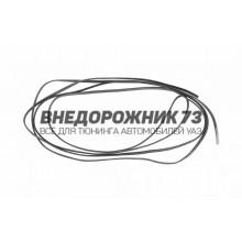 Уплотнитель водостока крыши УАЗ 452