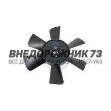 Вентилятор в сборе 6-лопастной (пластмассовый)