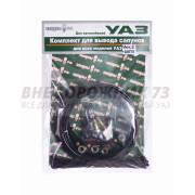 Комплект вывода сапунов для а/м УАЗ «ver.2.0+АКПП»